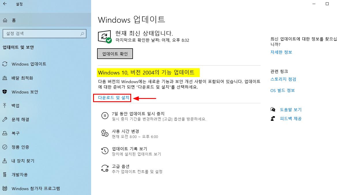 윈도우10 버전2004 보안업데이트 방법