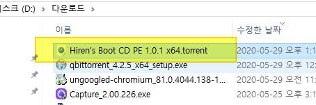 torrent 파일 실행