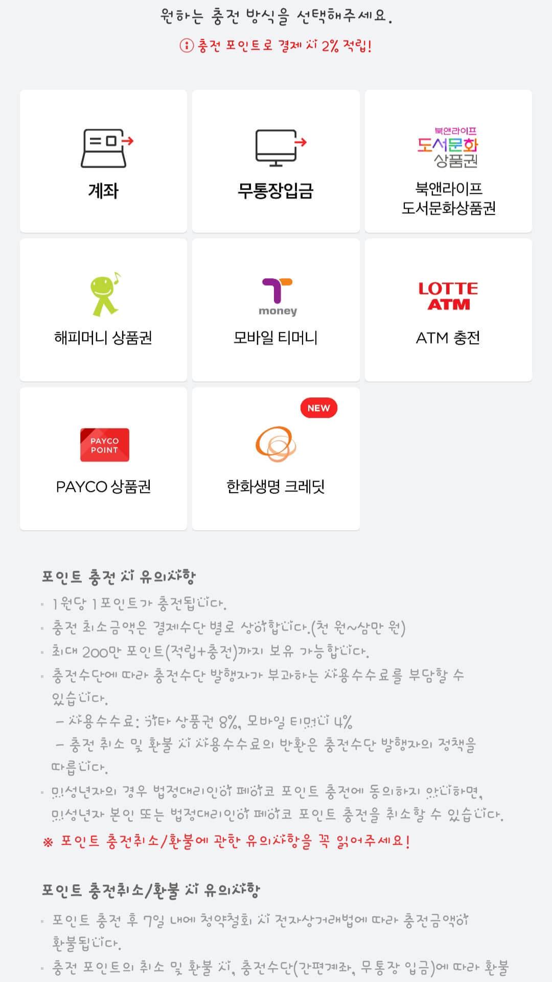 페이코 소액대출 신청