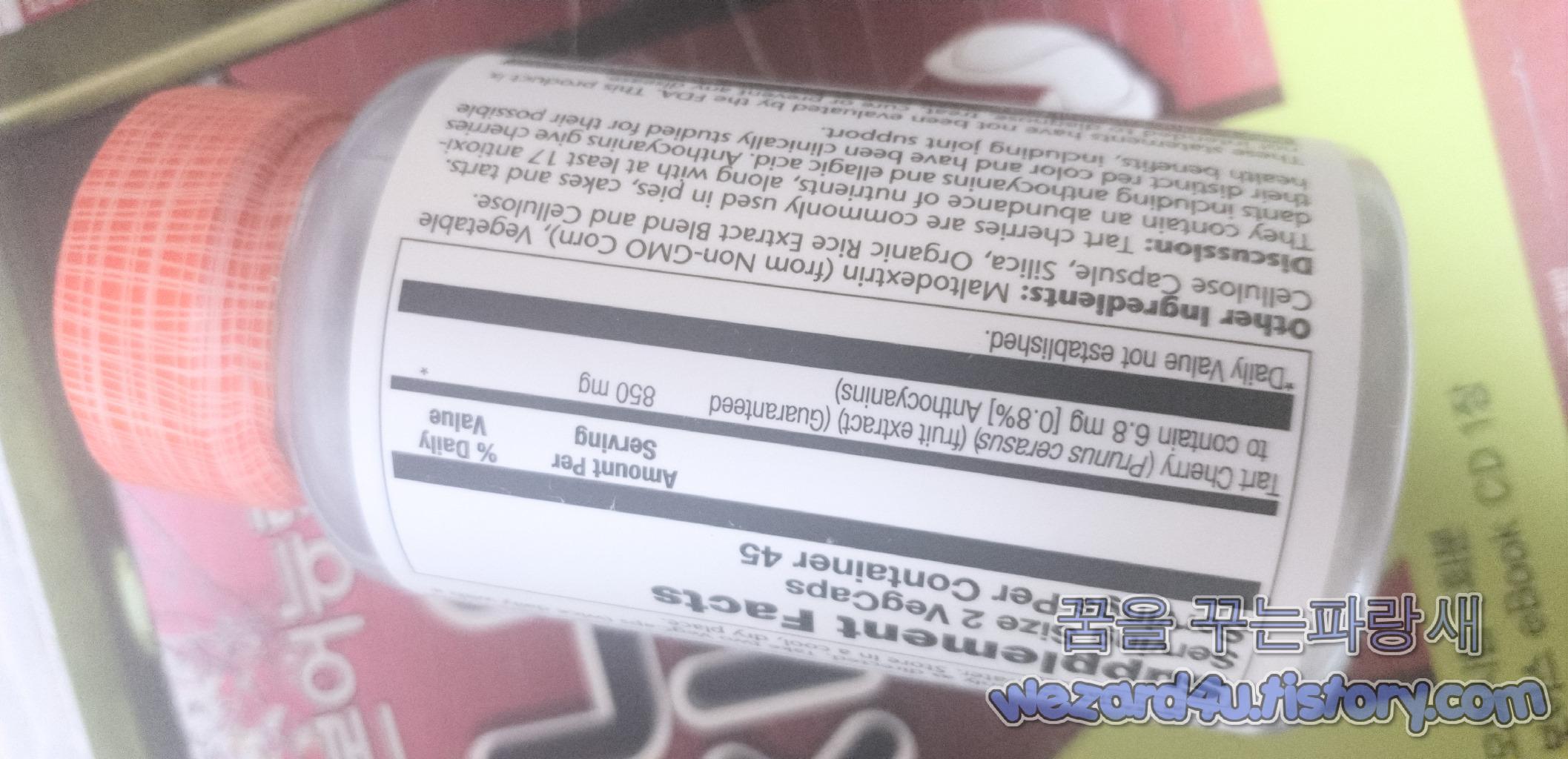 천연 멜라토닌 타트체리-Solaray Tart Cherry Fruit Extract 425 mg(2)