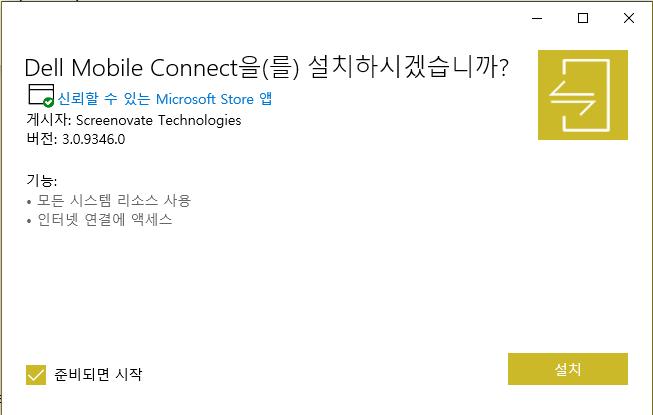 윈도우용 Dell Mobile Connect 앱 설치