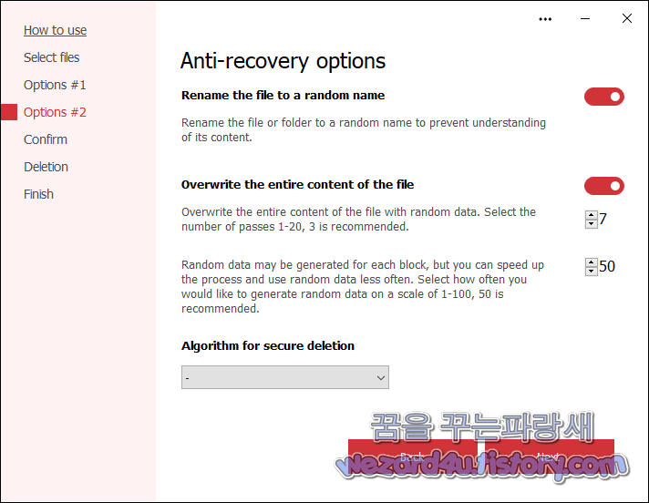 Secure File Deleter Anto recovery 옵션