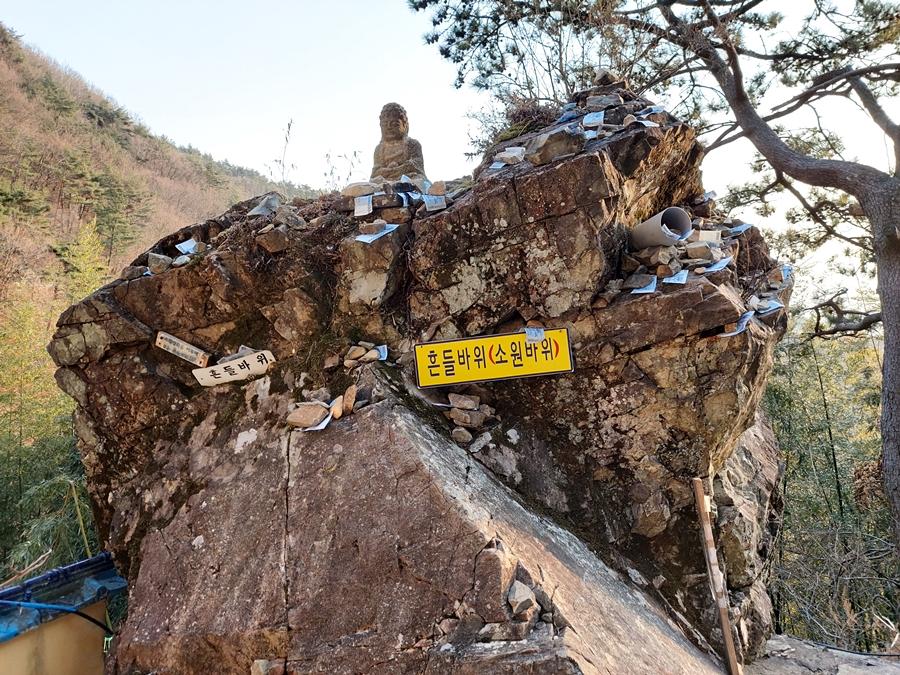 경남고성폭포암흔들바위