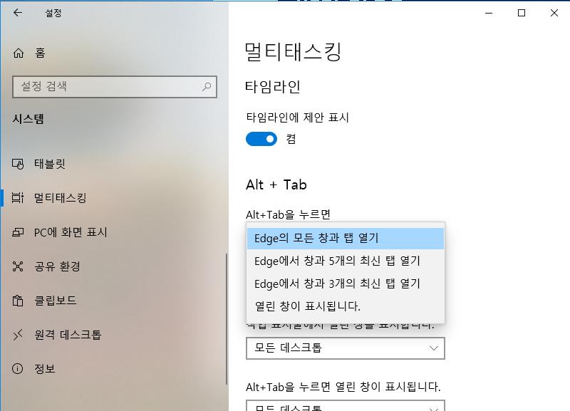 설정메뉴에서 보이는 Alt Tab 옵션