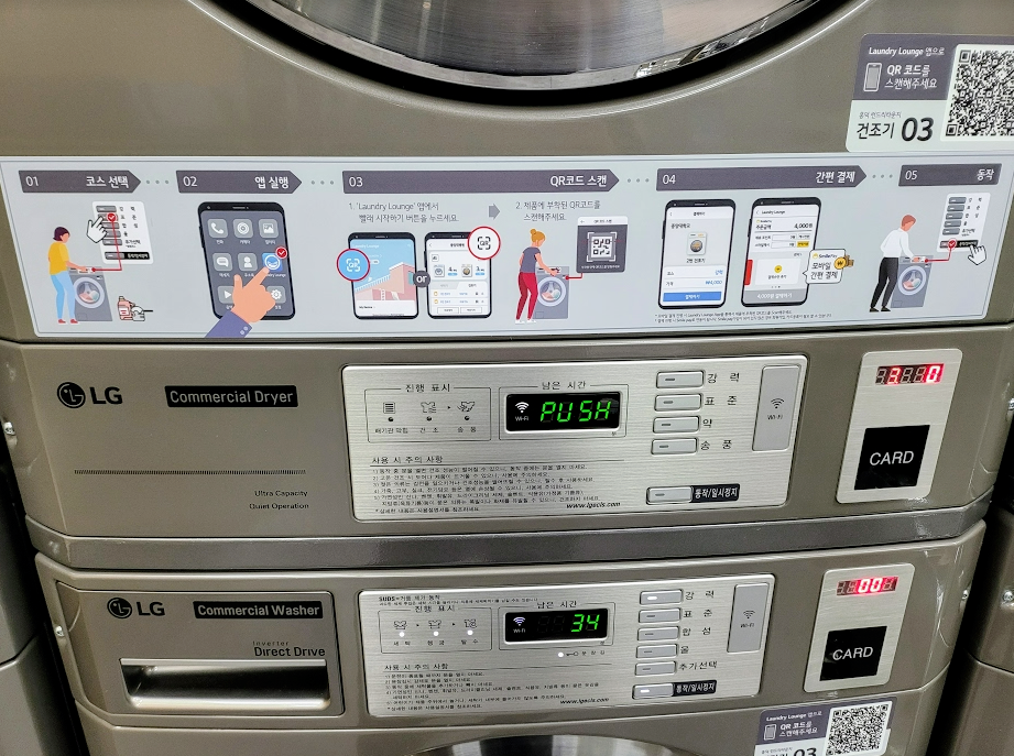 Laundry Lounge 세탁기와 건조기