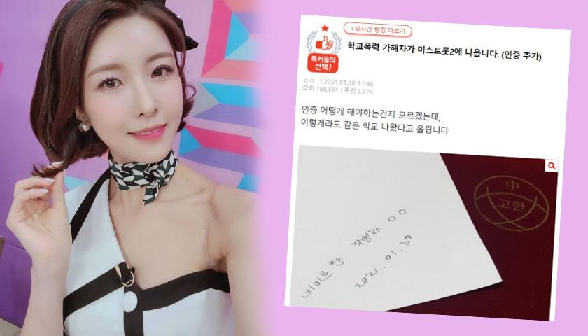 '가수 진달래' 학교폭력 사과…미스트롯2 자진 하차