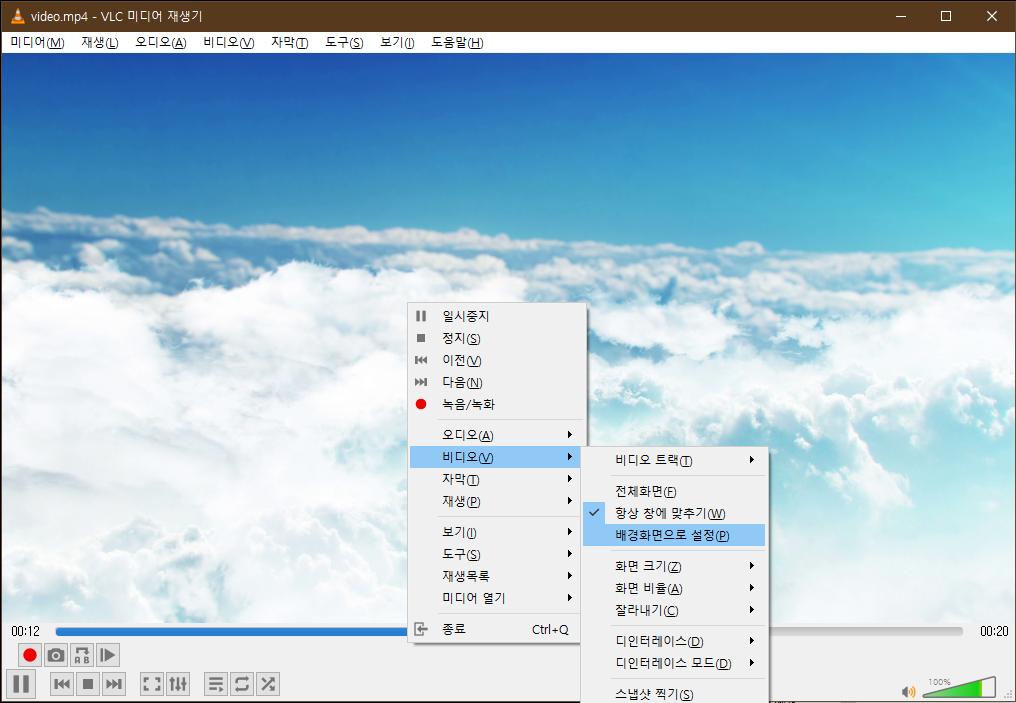윈도우10 동영상 배경화면 VLC 플레이어로 설정 하는 방법 3