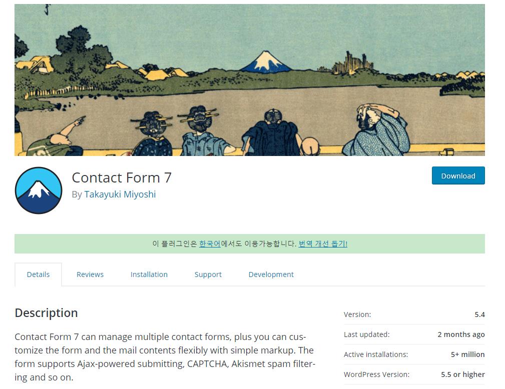 워드프레스 Contact Form 7 플러그인
