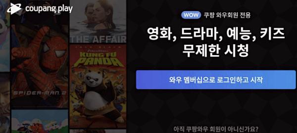 쿠팡 OTT 플레이 영화 콘텐츠 무료 이용방법십삼
