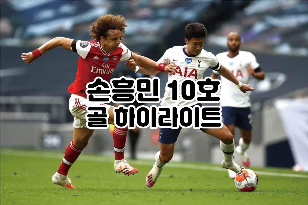손흥민골 토트넘 아스날 경기