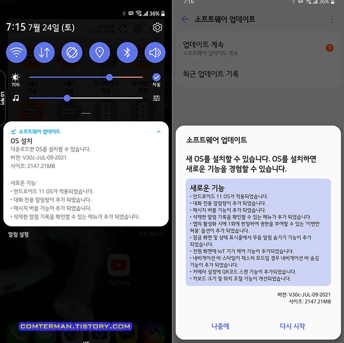 LG V50S V30c 업데이트 새로운 기능