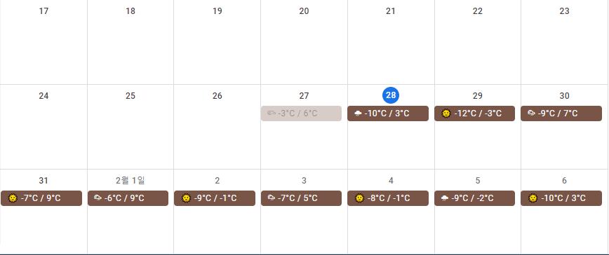구글 캘린더에 추가된 날씨