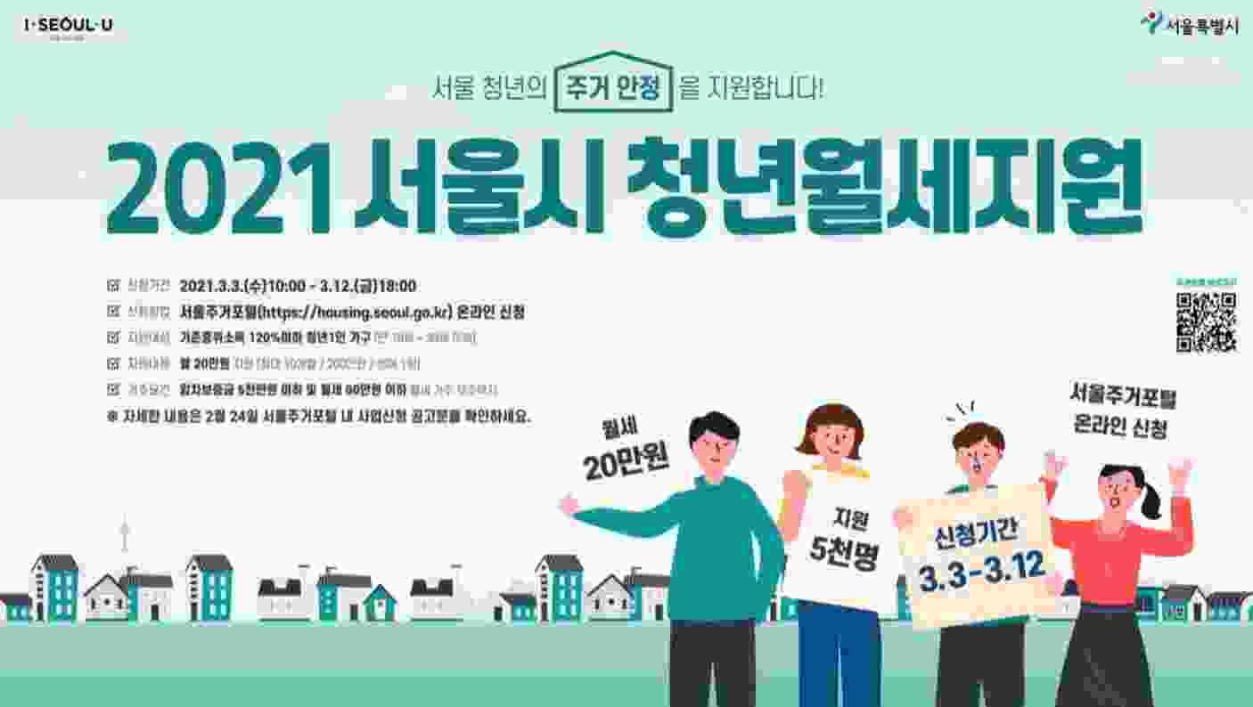 2021_서울시_청년월세지원_포스터