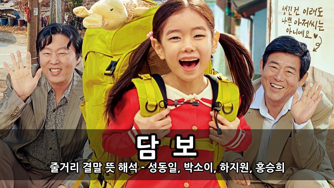 영화 담보 줄거리 결말 뜻 해석 - 성동일, 박소이, 하지원, 홍승희