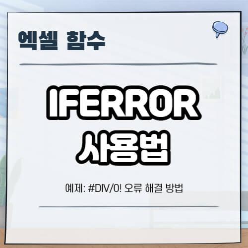 엑셀-iferror-함수-사용법