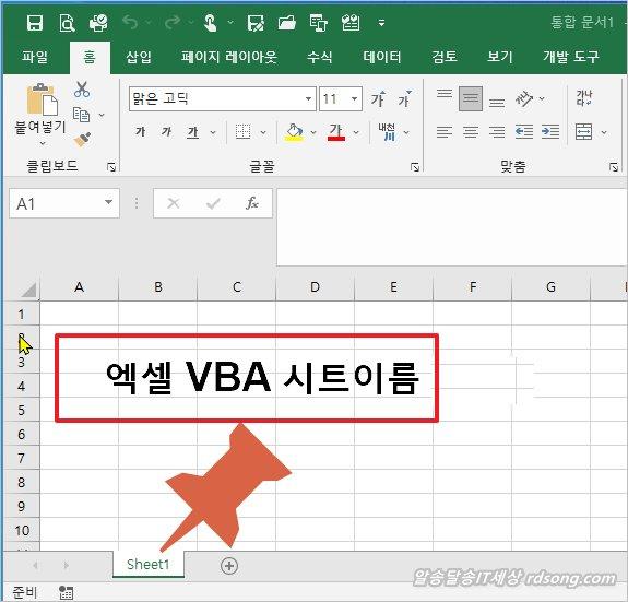 엑셀 VBA 모든 시트이름 알아내기