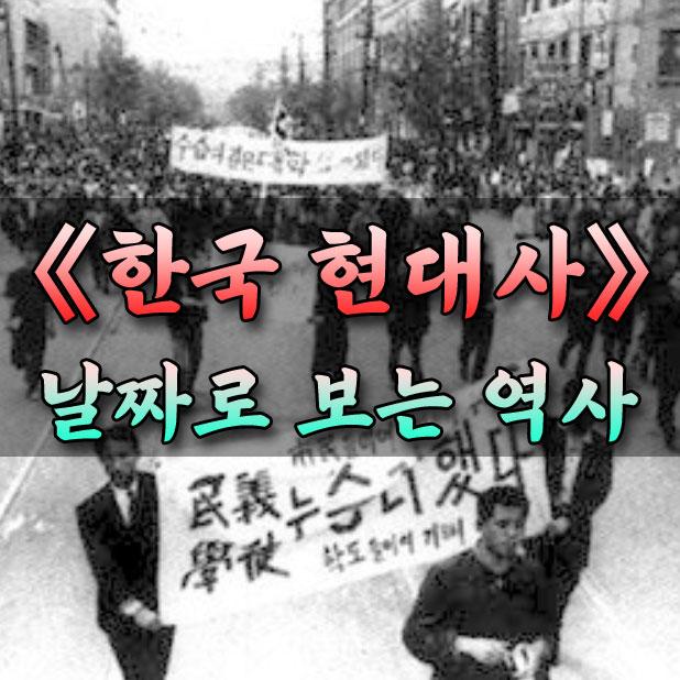 한국현대사정리