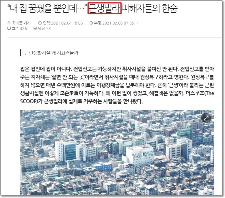 근생빌라-피해자-관련기사