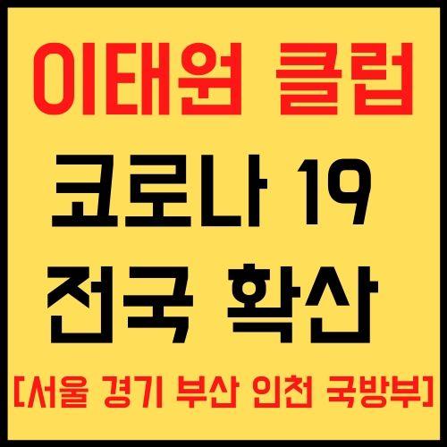이태원 클럽 코로나 확진자 전국 확산 서울 경기 부산 인천 국방부