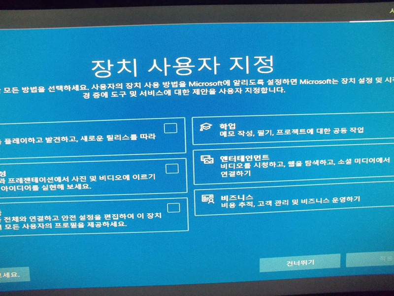 장치 사용자 지정 선택