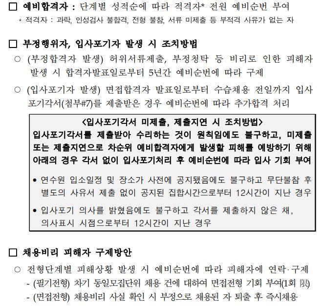 한국가스공사 채용