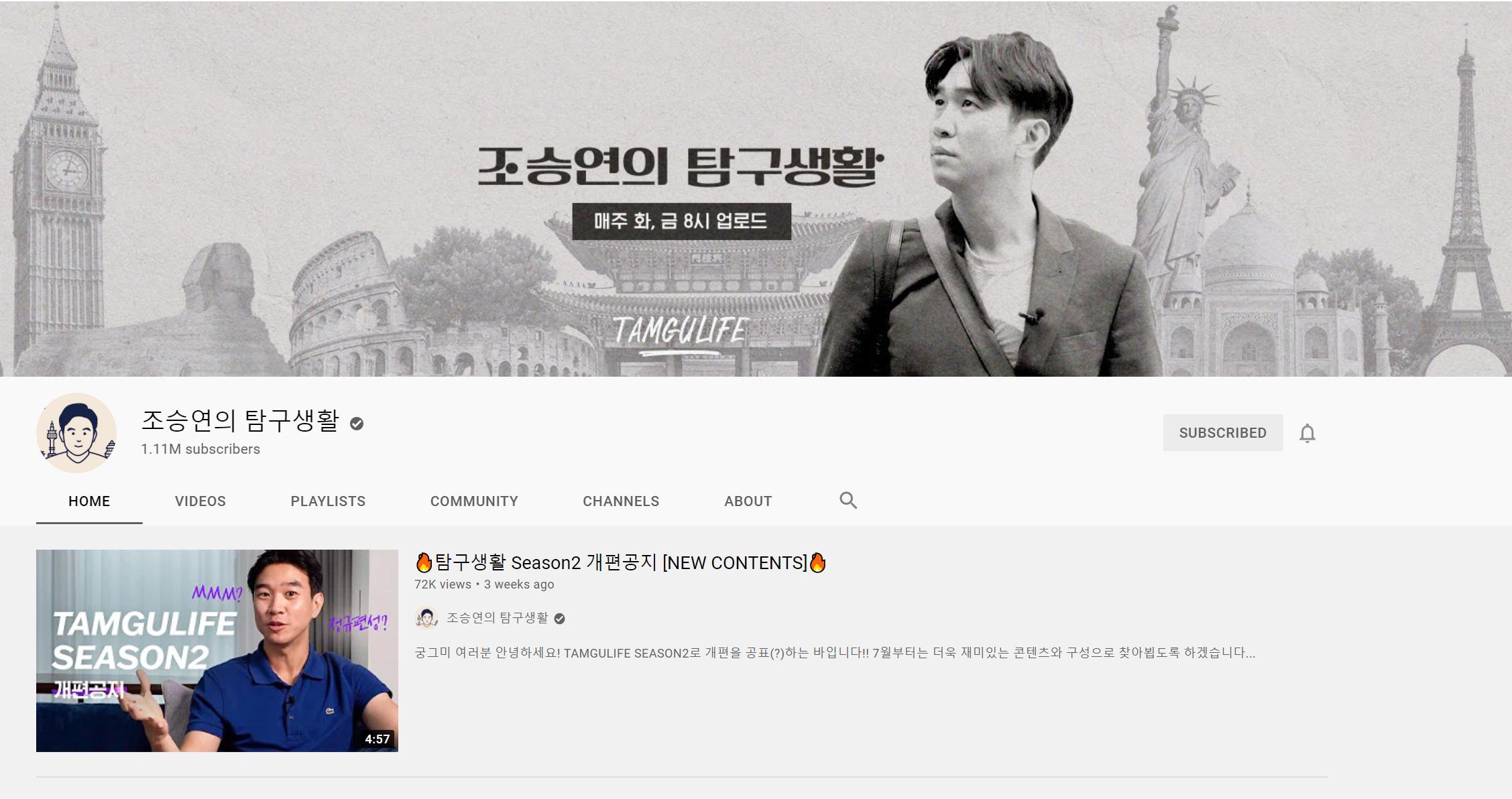유투브 채널 추천 - 조승연의 탐구생활