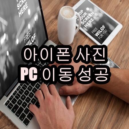 아이폰 사진 PC 옮기기 성공