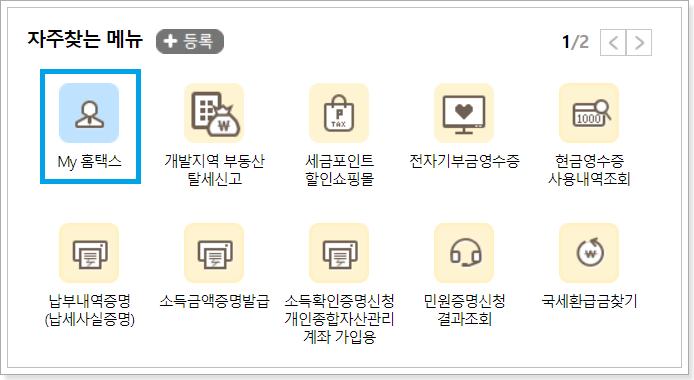 1. 자주찾는 메뉴 ☞ My 홈택스