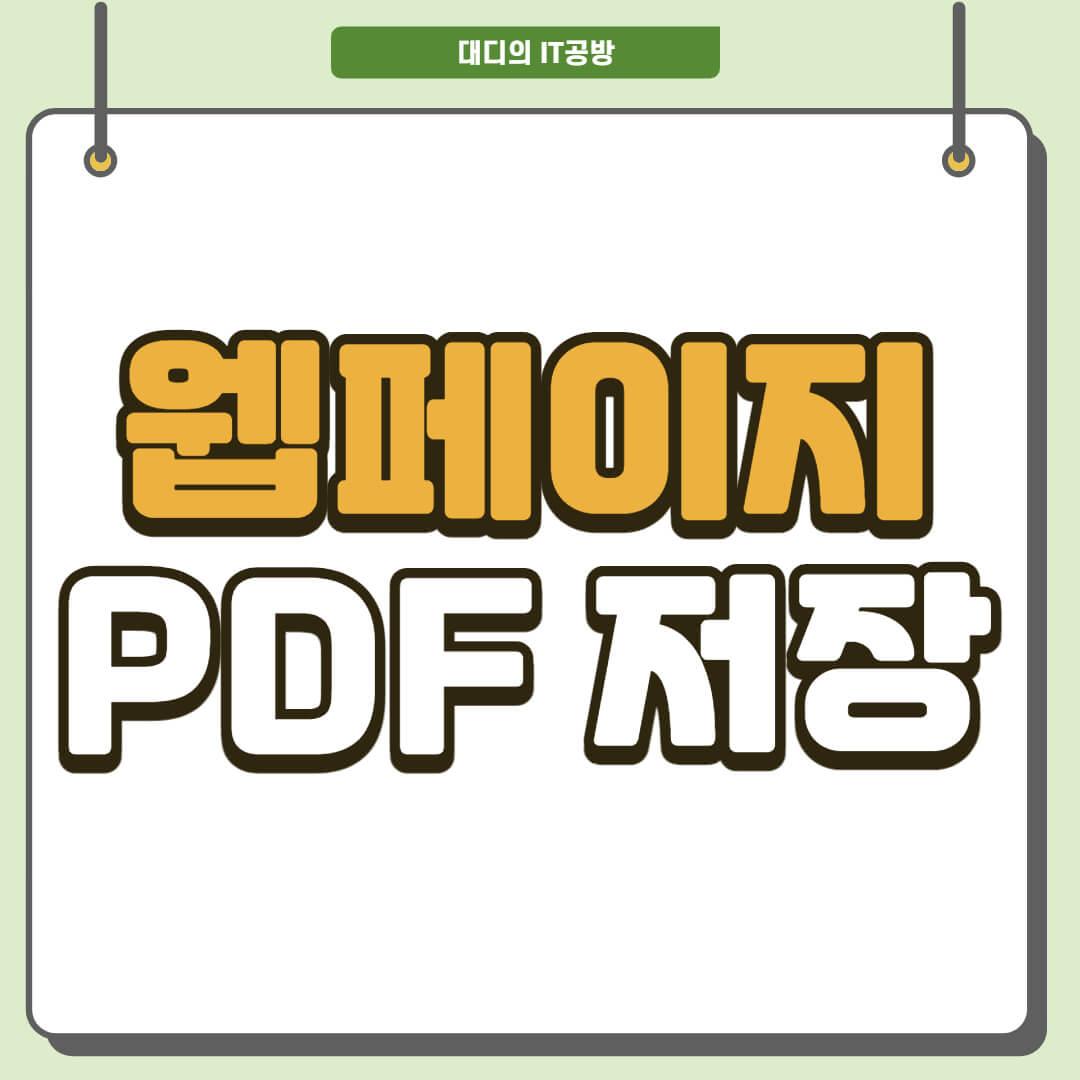 웹페이지-pdf로-저장하는-방법
