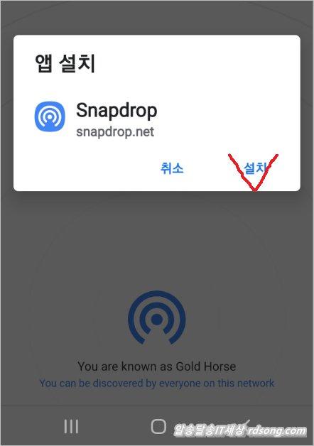 pc 핸드폰 파일전송 snapdrop 파일 전송
