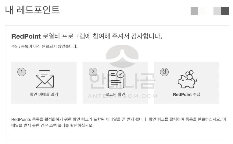 레드포인트 가입 메일 확인