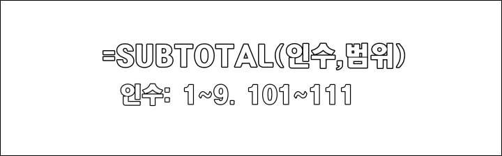 subtotal-함수-사용-예시