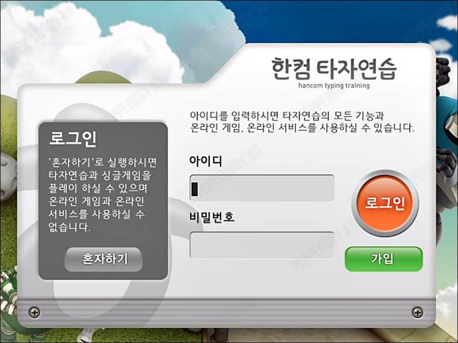 한컴_타자_연습_무료설치