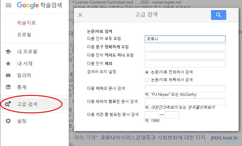 구글_스칼라_고급검색