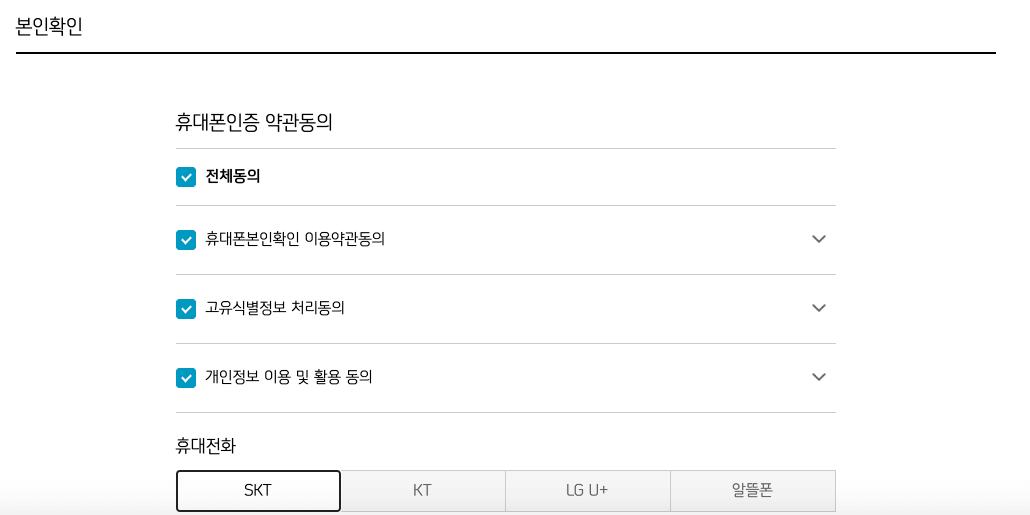 신한마이카중고차대출_휴대폰본인인증란