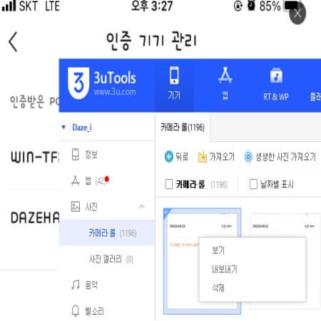 아이폰 사진 보기 내보내기 삭제