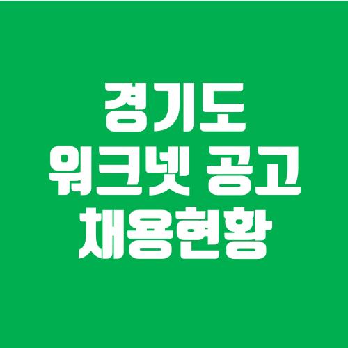 안산시 채용 정보(2021-07-21)