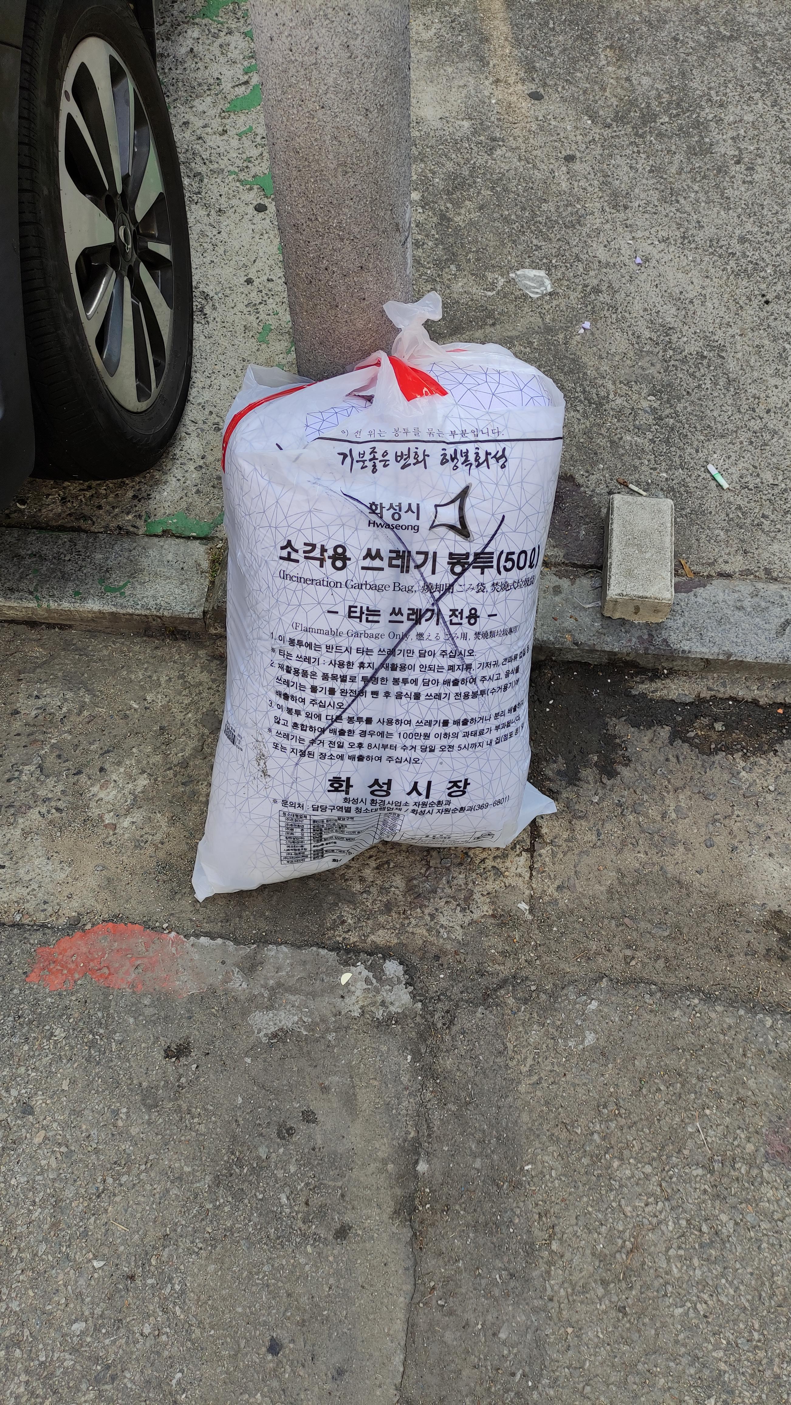 화성시는 쓰레기 봉투에 바디필로우를 담아서 배출하면 수거 안함