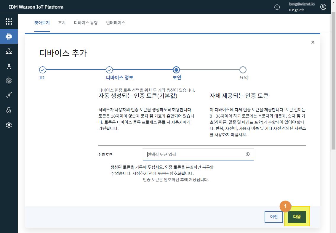 IBM Watson IoT Platform - 디바이스 인증 토큰