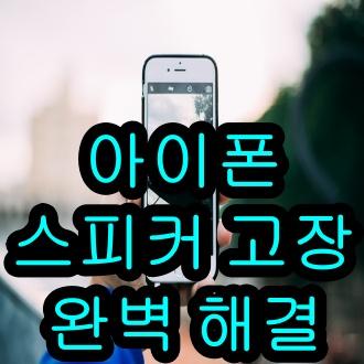 아이폰 스피커 고장
