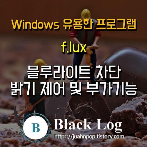 f.lux 프로그램으로 눈 보호