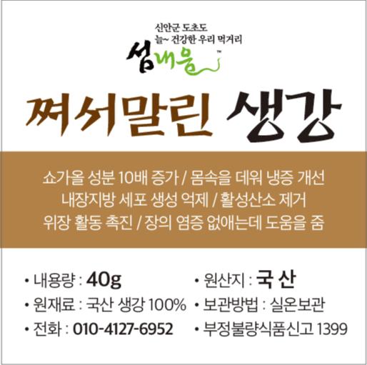 (마감)쪄서말린 생강 40g(80봉 한정)