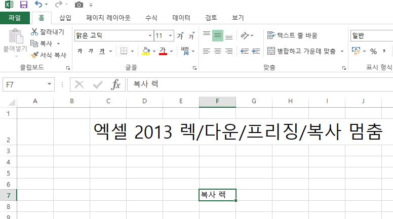 [문제해결] 엑셀 2013 렉/다운/프리징/복사 멈춤 현상
