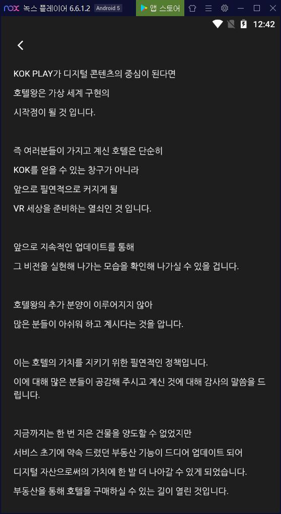 콕플레이(KOK-PLAY) 메뉴얼 4탄 – 호텔왕게임插图43