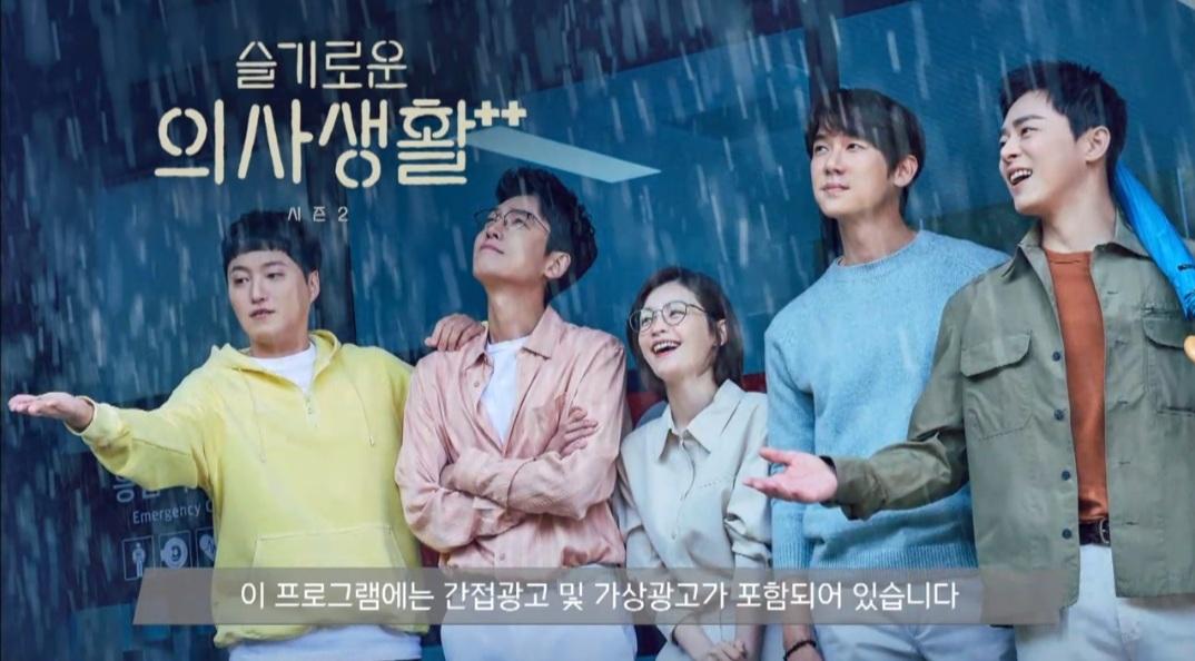 슬기로운 의사생활 시즌2> 1화. '비와 당신'의 이야기 (이무진 OST)