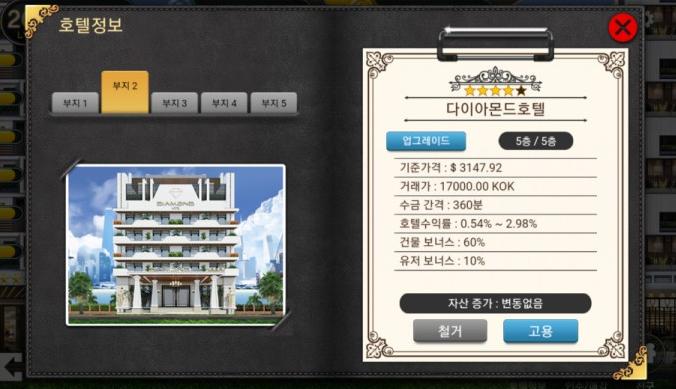 콕플레이(KOK-PLAY) 메뉴얼 4탄 – 호텔왕게임插图23