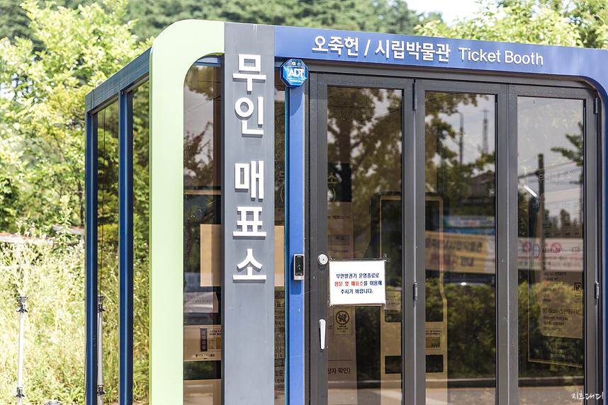 오죽헌 무인 매표소