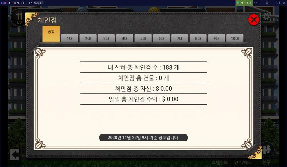 콕플레이(KOK-PLAY) 메뉴얼 4탄 – 호텔왕게임插图14