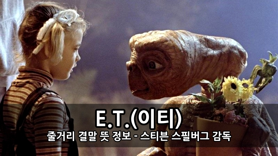 영화 E.T.(이티) 줄거리 결말 뜻 정보 - 스티븐 스필버그 감독
