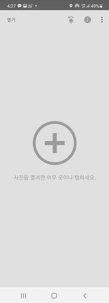 구글이 만든 무료 사진 편집 앱 Snapseed 캡처 2